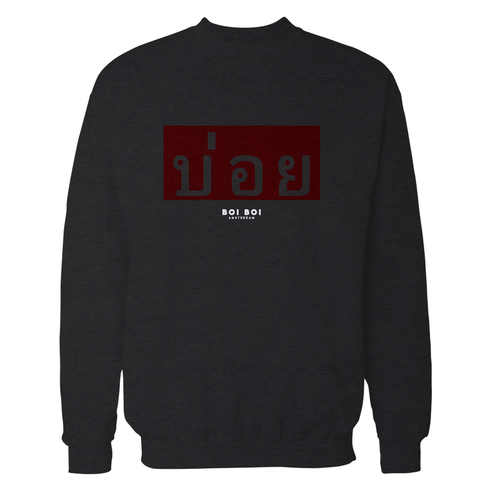 Black Sweater BOI (Thai)