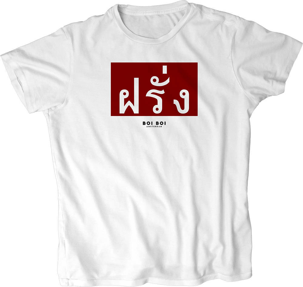 White T-Shirt Falang (Thai)